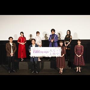 8月22日に再び実施! 劇場版「Fate/stay night [Heaven's Feel]」III.初日舞台挨拶ライブビューイング オフィシャルレポート