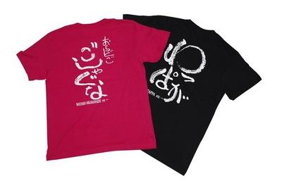 ちょっと笑っちゃう秋田の方言入りTシャツ。フリーサイズ、各1400円
