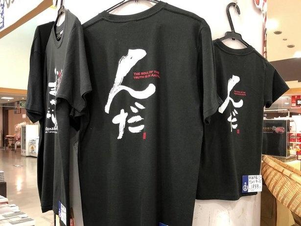 ちょっと笑っちゃう秋田の方言入りTシャツ。フリーサイズ、各1430円
