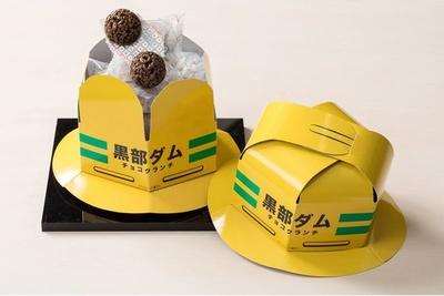 黒部ダムチョコクランチ1箱700円は、見た目のインパクト大