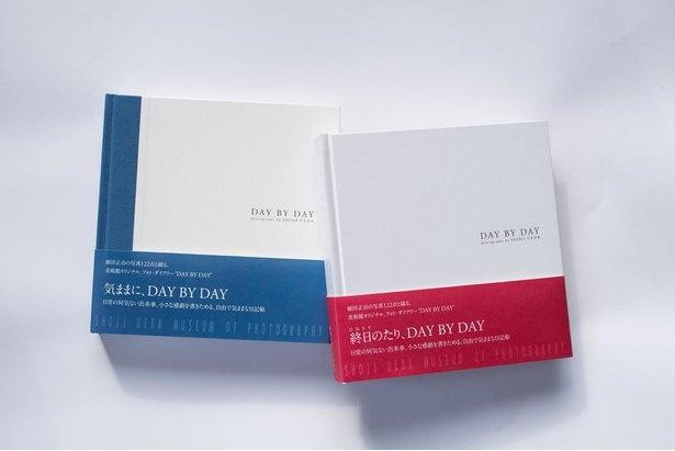 フォト・ダイアリー「DAY BY DAY」