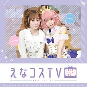 えなこ地上波冠番組「えなコスTV」DVD最終第4巻のジャケットと特典画像が到着!
