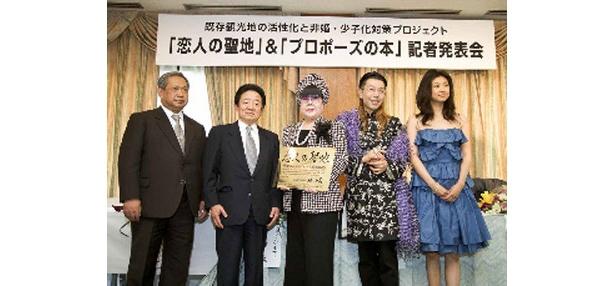 恋人の聖地選定委員(06.04.19恋人の聖地記者発表会 日比谷松本楼)