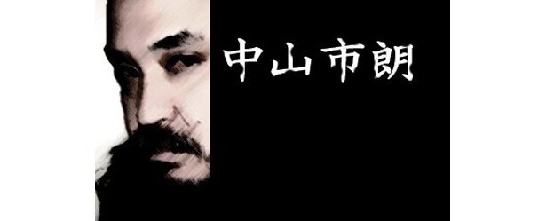「新耳袋」で知られる作家・中山市朗さんのレギュラー番組「地下鉄探偵団フォークロ庵」