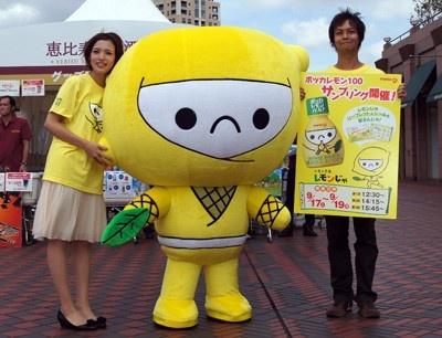 【写真】恵比寿ガーデンプレイスで開催中の恵比寿麦酒祭に、ポッカレモン100の新イメージキャラクター「レモンじゃ」が登場!
