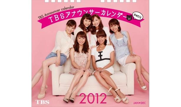 「TBSアナウンサーカレンダー『petit』2012」は11月12日(土)に発売