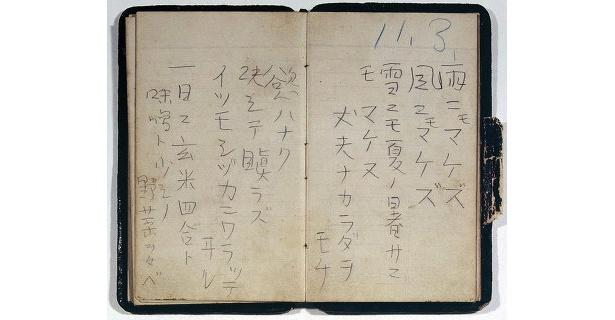 貴重な宮沢賢治の「雨ニモマケズ」自筆手帳