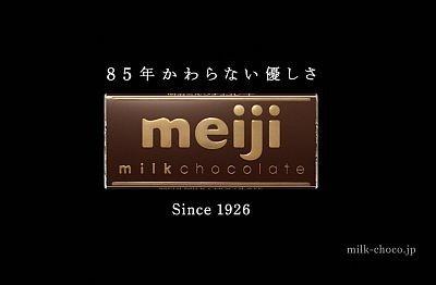 「明治ミルクチョコレート」新CMは、髪を撫でつけ、スーツを着こなした松潤がかっこいい!