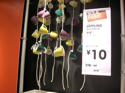 IKEAファミリー価格で、なんとマグカップが10円に!豊富なカラーバリエも魅力