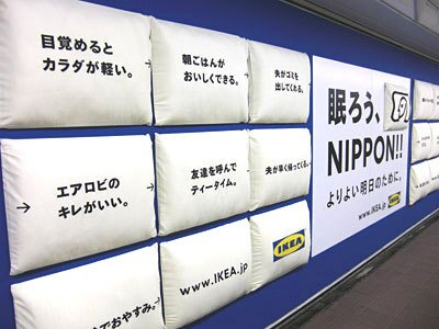 駅のコンコースに枕が並ぶ!