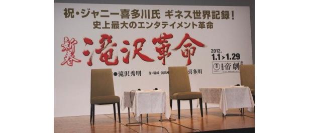 滝沢秀明主演の舞台「新春 滝沢革命」の2012年正月公演が決定
