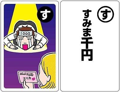 【画像】定番ギャグ&笑えるイラストが満載! 「おやじギャグカルタ2」の札を一挙紹介