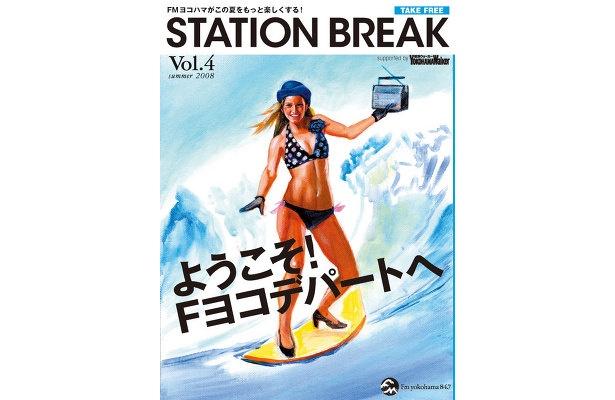 表紙はこちら! 横浜出身のイラストレータ、金子ナンペイさんのイラストが目印