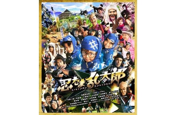 映画「忍たま乱太郎」がブルーレイ&DVDに!
