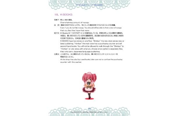 中身はこんな感じ。日本語版は英語の勉強にもなる!?
