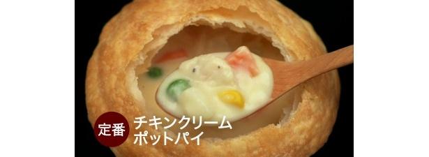 身も心も温まる定番の「チキンクリームポットパイ」