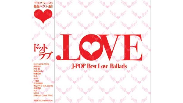 J-POPの名曲ばかりの豪華ラブ・バラード集だ!