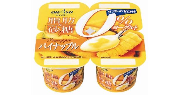 「脂肪&砂糖0%ヨーグルト パイナップル」甘酸っぱく芳醇なパイナップルの味わい