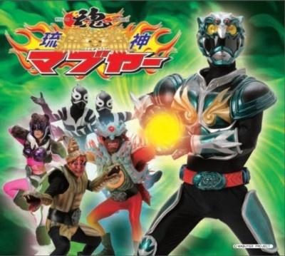 幻のテレビ絵本「琉神マブヤー」も発売
