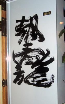 入り口すぐ横には、「朝青龍」の文字