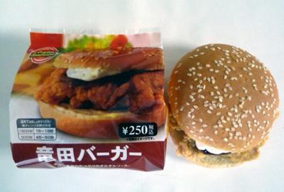 「竜田バーガー」は、日本の味