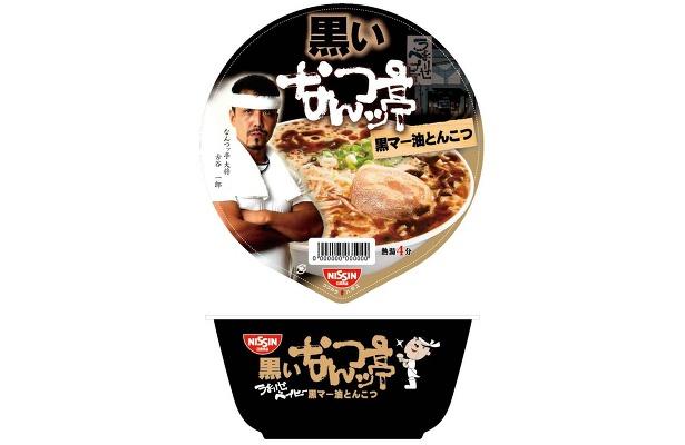 黒いなんつッ亭 黒マー油とんこつ(268円)