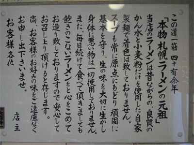 札幌ラーメンの原点を感じさせるこだわりが表現されている