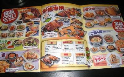 フード約70種はどれを食べても290円(税込み価格304円)