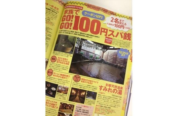 人気スパ銭5店舗が入浴料100円に!