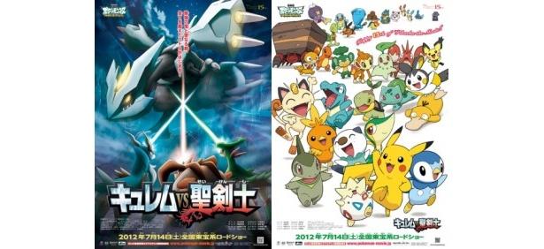 『劇場版ポケットモンスター ベストウイッシュ キュレムVS聖剣士』2種のポスター