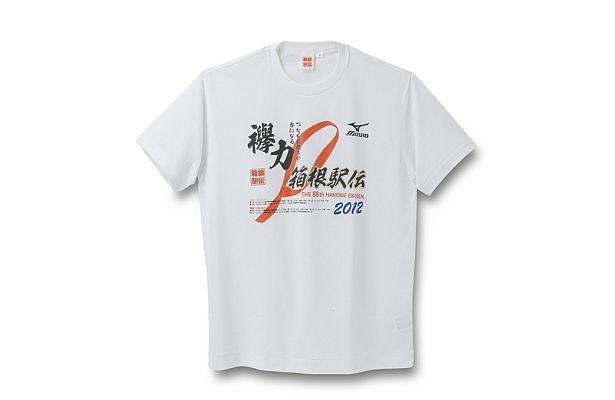「第88回箱根駅伝 大会記念Tシャツ・白」(各2400円)