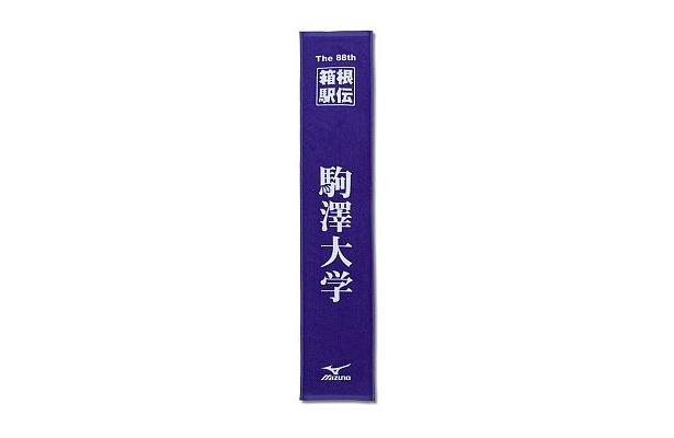 「第88回箱根駅伝 応援マフラータオル(駒澤大学)」