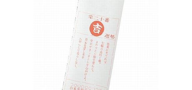 「平野神社」の「りすのおつげ」