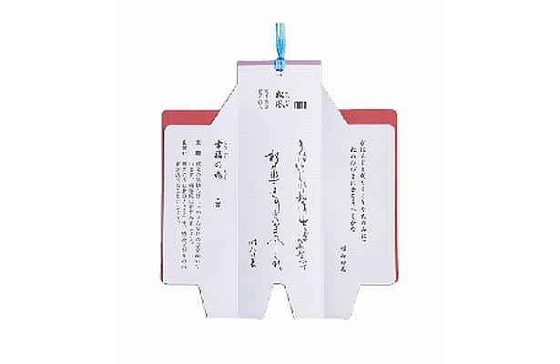 「下鴨神社」の「縁結びみくじ」は源氏物語にちなんで、男性は衣冠束帯、女性は十二単のデザインになっている