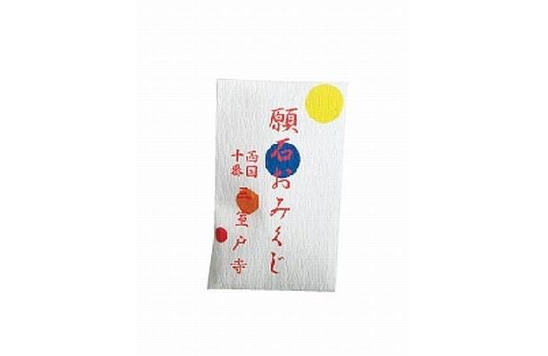 「三室戸寺」の「願石みくじ」