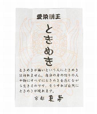 「東寺」の「愛染さんからの一言おみくじ」は愛染明王様からのお言葉が書かれている