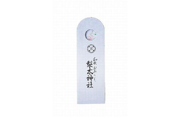 「梨木神社」の「和歌おみくじ」
