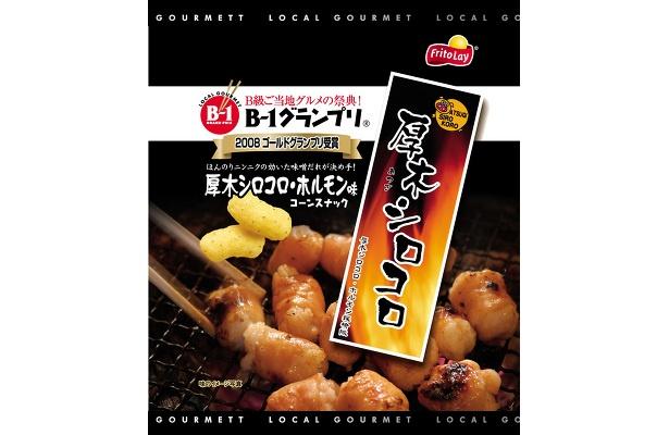 4月に発売される厚木シロコロ・ホルモン味のコーンスナック