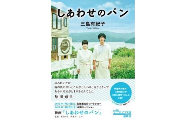 本作が長編初監督となる三島有紀子監督が書き下ろした小説版「しあわせのパン」発売中(630円)