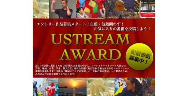「関西USTREAM AWARD」は3/31(土曜)開催!