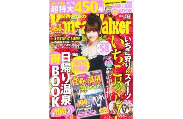 「関西ウォーカー」450号記念は、別冊付録との2冊セットです!