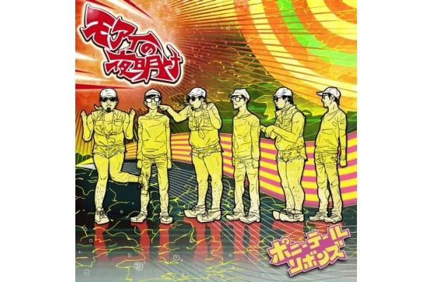 NEWアルバム「モアイの夜明け」は2/1に沖縄地区先行発売が決定