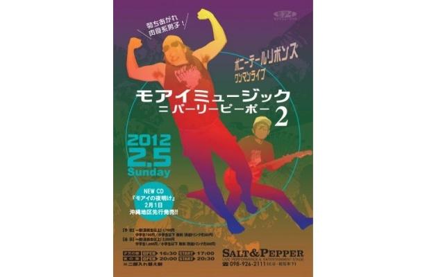 ワンマンライブ「モアイミュージック=パーリーピーポー vol.2 勃ち上がれ肉食系男子!」は2/5に開催