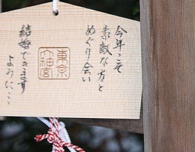 東京大神宮には恋愛や結婚にまつわる願い事が書かれた絵馬がたくさん!