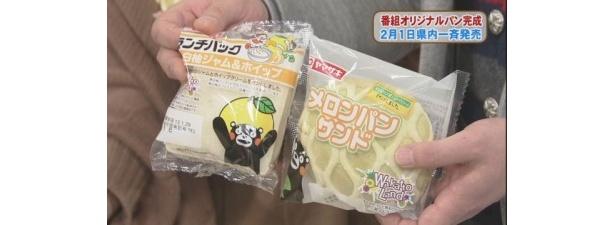 山崎製パンとコラボした「若っ人パン」の第2弾が発売