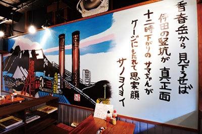 オーナーの孫と客の合作という壁画