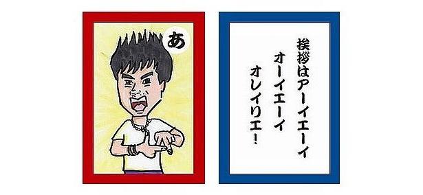 カラテカ入江完全監修!「合コンモテモテカードゲーム」(1890円)