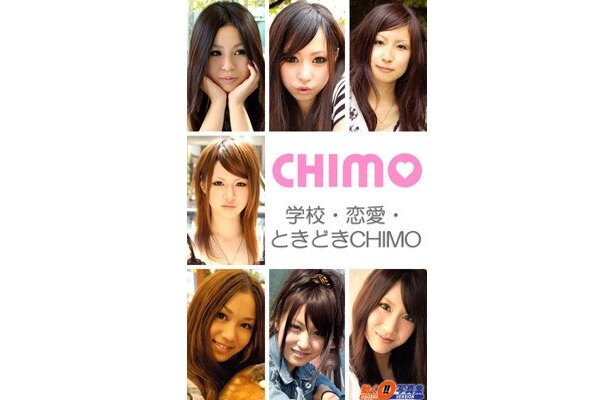 CHIMO「学校・恋愛・ときどきCHIMO」by動く!!写真集(525円)