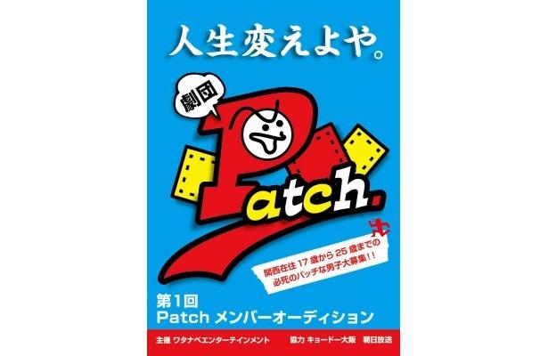 「Patch」