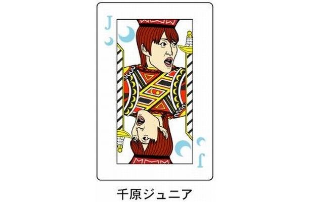 【画像】J、Q、K、ジョーカー…オリジナル絵柄をすべてチェック ※画像はJ 千原ジュニア